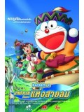 am0089 : หนังการ์ตูน Doraemon The Movie ตอน มหัศจรรย์ดินแดนแห่งสายลม DVD 1 แผ่นจบ