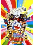 am0090 : หนังการ์ตูน Doraemon The Movie ตอน ฝ่าแดนเขาวงกต DVD 1 แผ่น