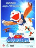 ct0760 : หนังการ์ตูน Doraemon The Movie ตอน อัศวินแดนวิหค DVD 1 แผ่นจบ