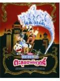am0091 : หนังการ์ตูน Doraemon The Movie ตอน ตะลุยอาหรับราตรี DVD 1 แผ่นจบ