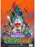 am0092 : หนังการ์ตูน Doraemon The Movie ตอน ตะลุยอาณาจักรหุ่นยนต์ DVD 1 แผ่น
