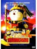 am0094 : หนังการ์ตูน Doraemon The Movie ตอน ตำนานสุริยกษัตริย์ DVD 1 แผ่น