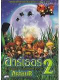 am0016 : Arthur And the Revenge of Maltazard อาเธอร์ ผจญภัยเจาะโลกมหัศจรรย์  2 DVD 1 แผ่นจบ
