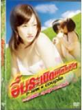 R026 : หนังอีโรติก อึ๋มระเบิดเปิดไม่ปิด DVD Master 1 แผ่นจบ