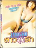 R027 : หนังอีโรติก เกมลุ้นสาววุ่นรัก DVD Master 1 แผ่นจบ