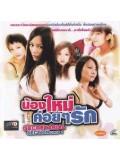 R001 : น้องใหม่ค่อยๆรัก 1 DVD 1 แผ่น เสียงไทย