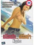 R009 : หนังอีโรติก เปลือยรัก เปลือยใจ DVD 1 แผ่น