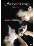R013 : หนังอีโรติก ปรารถนารักต้องห้าม DVD Master 1 แผ่น