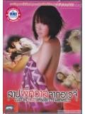 R015 : หนังอีโรติก สาปพิศวาสจากอเวจี DVD 1 แผ่น