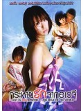 R021 : หนังอีโรติก กระหายรักจากอเวจี DVD 1 แผ่น เสียง ไทย/ญี่ปุ่น