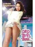 R024 : หนังอีโรติก นักข่าวสาวเจ้าเสน่ห์ DVD 1 แผ่น