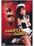 R031 : หนังอีโรติก Maid Beauties คาเฟ่สาวเว็บสยิว DVD Master 1 แผ่นจบ