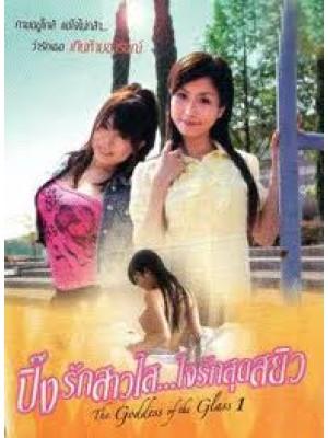 R033 : หนังอีโรติก ปิ๊งรักสาวใส ใจรักสุดสยิว DVD Master 1 แผ่นจบ