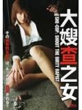 R034 : หนังอีโรติก SHE COP มือปราบสาวร้อนเกินพิกัด DVD Master 1 แผ่นจบ