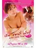R045 : หนังอีโรติก Love Story Sexy 3 เลิฟ สตอรี่ เซ็กซี่ 3 DVD 1 แผ่นจบ