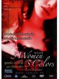id556 : หนังอีโรติก 3 Women 3 Colors: Live Together สูตรรักสาวซ่า ตอน รักของเรา DVD 1 แผ่น