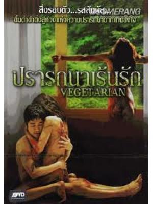 v30 : หนังอีโรติก Vegetarian ปรารถนาเร้นรัก DVD Master 1 แผ่นจบ