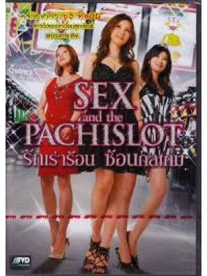 s331: หนังอีโรติก Sex and the Pachislot รักเร่าร้อน ซ้อนกลเกม DVD Master 1 แผ่นจบ