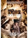 m184: หนังอีโรติค Mural อาบรักทะลุมิติ DVD Master 1 แผ่นจบ