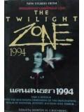 se0066 : ซีรีย์ฝรั่ง The Twilight Zone แดนสนธยา [ซับไทย] DVD 3 แผ่นจบ