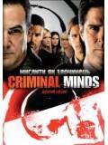 se0230: ซีรีย์ฝรั่ง Criminal Minds อ่านเกมอาชญากร ปี 2  [ซับไทย] 6 แผ่นจบ