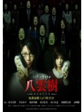 jp0681 : หนังญี่ปุ่น My Itsuki เรื่องเล่าปริศนา [พากษ์ไทย] 2 แผ่นจบ