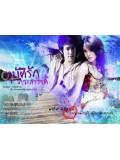 st0492 : ละครไทย อุบัติรักเกาะสวรรค์ v2d 5 แผ่นจบ
