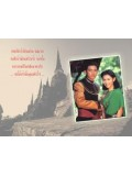 st0001 : ละครไทย สายโลหิต ศรราม+กบ 5 แผ่นจบ