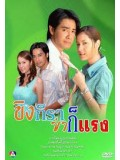 st0101 : ละครไทย ขิงก็ราข่าก็แรง 4 แผ่นจบ