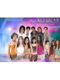 st0130 : ละครไทย เบญจา คีตา ความรัก (เชียร์+น้ำ รพีภัทร) V2D 3 แผ่นจบ