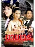 st0065 : ละครไทย เจ้ากรรมนายเวร ( หมิว + ปิ๊ป ) 4 แผ่นจบ