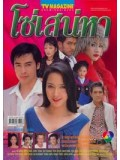 st0029 : ละครไทย โซ่เสน่หา (ออย ธนา + อั้ม พัชราภา) 3 แผ่นจบ