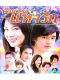 st0522 : ละครไทย ด้วยแรงแห่งรัก DVD 8 แผ่น