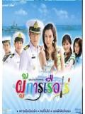 st0115 : ละครไทย ผู้การเรือเร่ ( หยาด + ปอ ) 4 แผ่นจบ