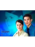 st0013 : ละครไทย แรงเงา (แอน+เคน ) 5 แผ่นจบ