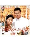 st0036 : ละครไทย รักเดียวของเจนจิรา (วิลลี่ + จอย) 5 แผ่นจบ