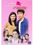 st0010 : ละครไทย ทางผ่านกามเทพ 3 แผ่นจบ