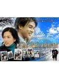 st0022 : ละครไทย หัวใจช็อคโกแลต ( มอส ) 3 แผ่นจบ