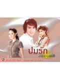 st0121 : ละครไทย ปมรัก รอยอดีต 4 แผ่นจบ