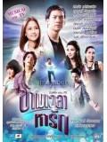 st0524 : ละครไทย ข้ามเวลาหารัก 5 แผ่นจบ