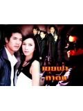 st0159 : ละครไทย เย้ยฟ้าท้าดิน ( อั้ม + เวีรย์ ) 4 แผ่นจบ
