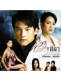 st0138 : ละครไทย หัวใจศิลา ( บี้ The star ) 3 แผ่นจบ