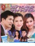 st0043 : ละครไทย รักเธอทุกวัน ( อ้อม+เคน ) 3 แผ่นจบ