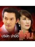 st0259 : ละครไทย บริษัทบำบัดแค้น ( แอน+อั้ม ) 4 แผ่นจบ