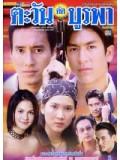 st0007 : ละครไทย ตะวันตัดบูรพา ( ติ๊ก+แท่ง ) 4 แผ่นจบ
