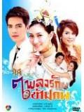 st0300 : ละครไทย เพลงรักข้ามภพ ( แพนเค้ก+นิว ) 6 แผ่นจบ
