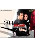 st0932 : ละครไทย รักเกินพิกัดแค้น ( มอส+กบ ) 4 แผ่นจบ