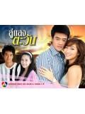 st0174 : ละครไทย สู่แสงตะวัน 4 แผ่นจบ
