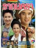 st0047 : ละครไทย รากนครา [อั้ม พัชราภา] 3 แผ่นจบ