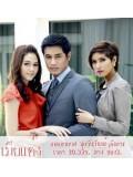 st0544 : ละครไทย เมียแต่ง ( พัชฏะ + อารยา ) 4 แผ่นจบ